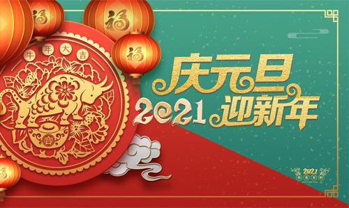 关于中易科技1月1日元旦节假日