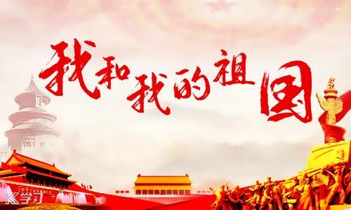 关于中易科技10月1日国庆节假