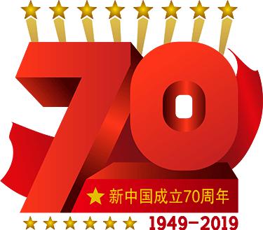 庆祝新中国成立70周年首场新闻
