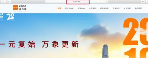 佳兆业品牌网址启用 中文域名助力上市公司打造百年伟业