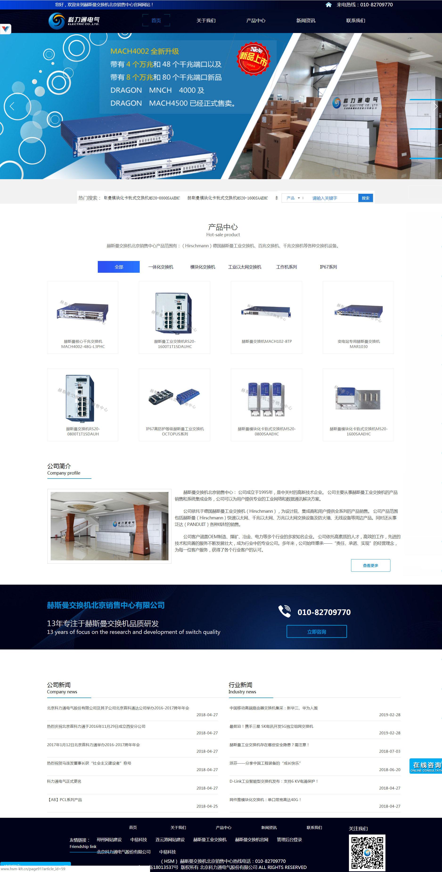 赫斯曼交换机-中易科技_连云港网站建设